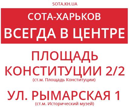 55c5f59960f0 Купить телефон в Харькове   Sota — интернет магазин телефонов в Харькове
